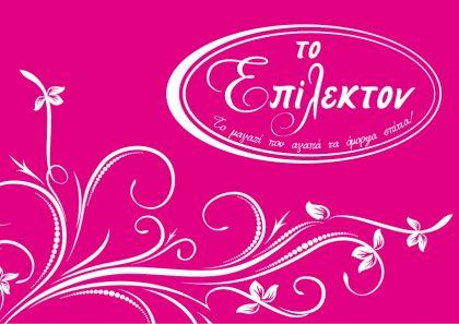 epilekton_logo